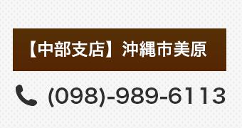 中部支店お問い合わせ電話番号:098-989-6113