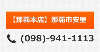 那覇本店お問い合わせ電話番号:098-941-1113