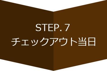 入居までの流れstep7